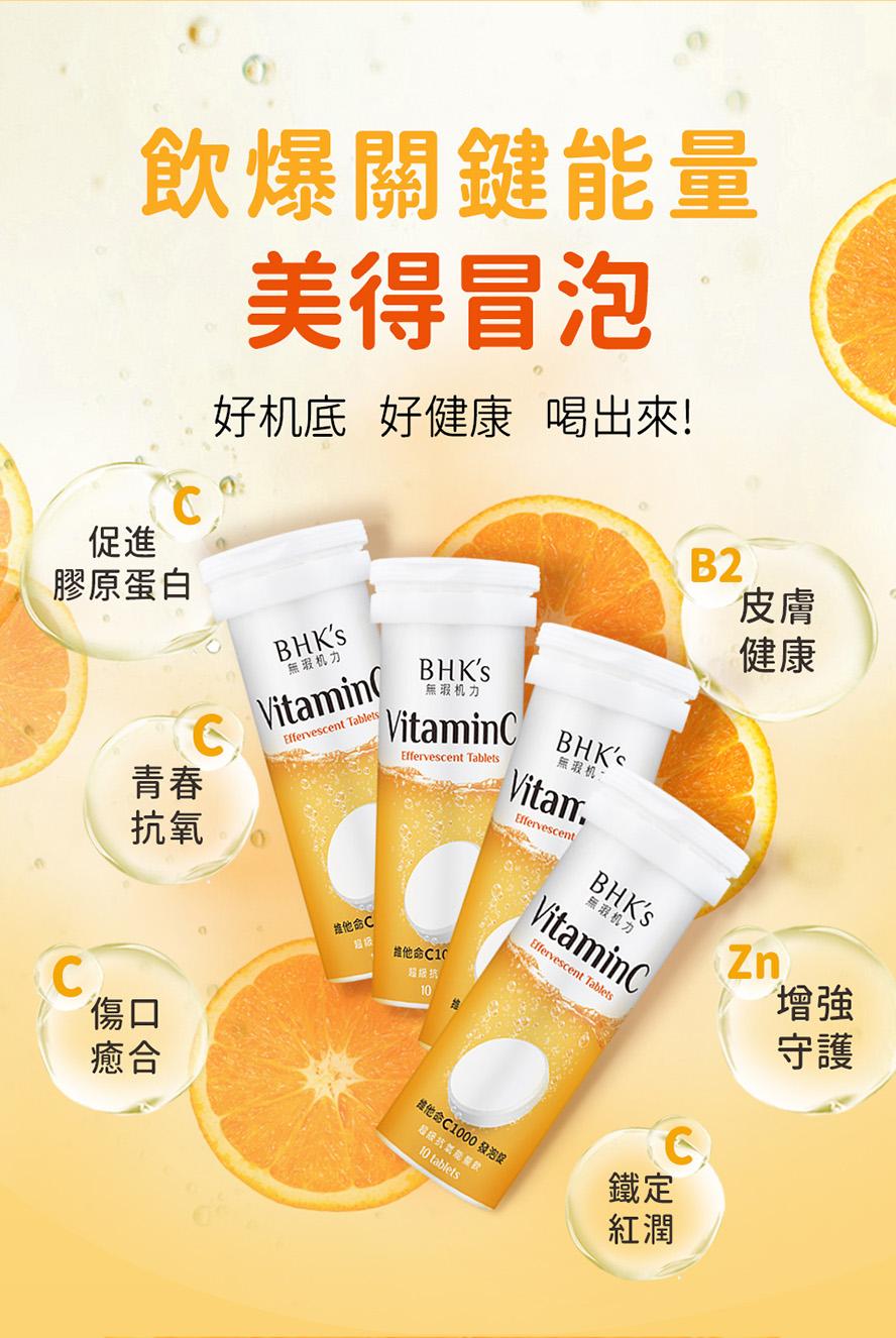 BHK's 維他命C1000發泡錠富含美麗能量,喝出健康與美麗