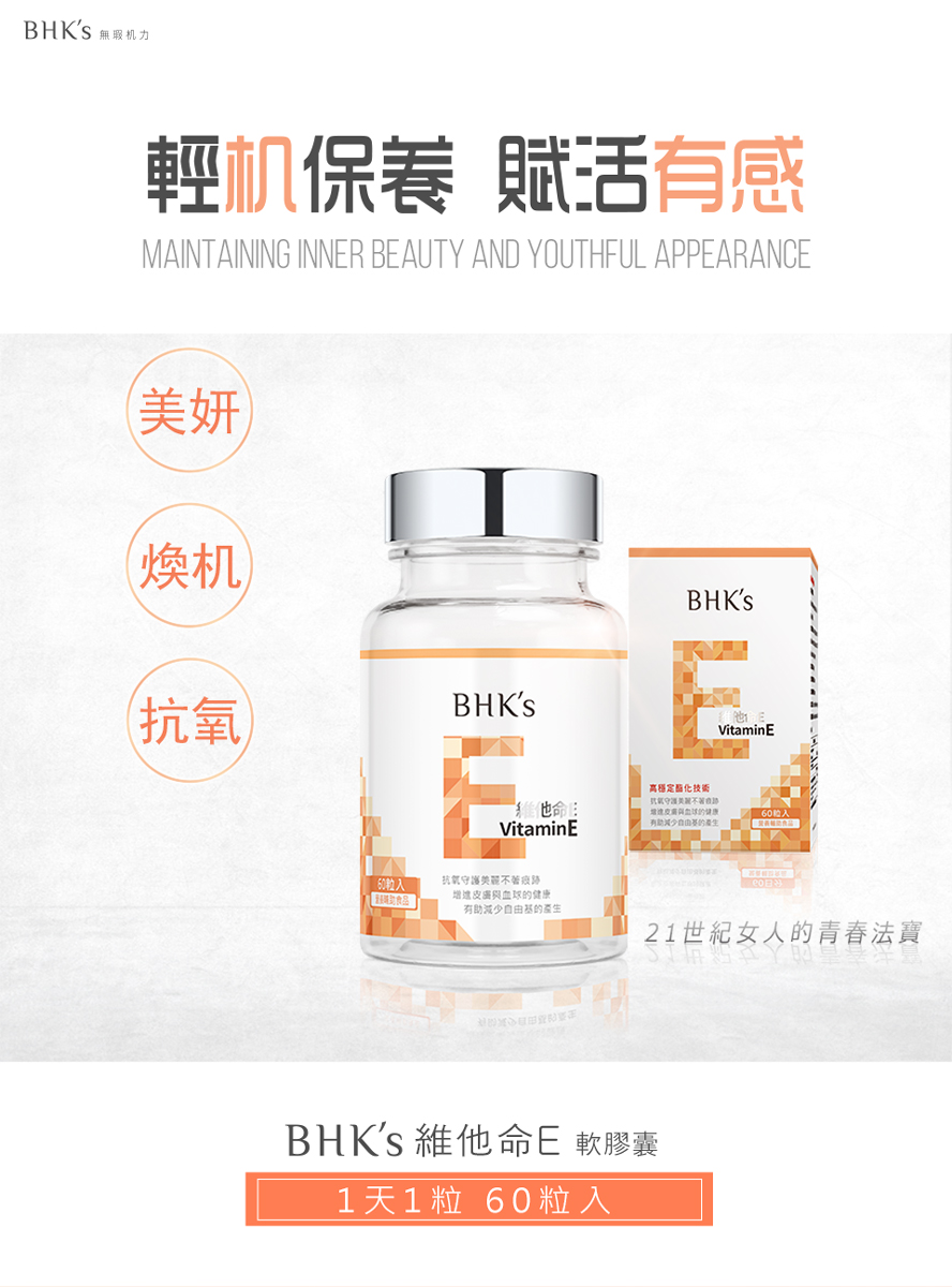 BHK's維他命E一天一粒保護肌膚增強抗氧化