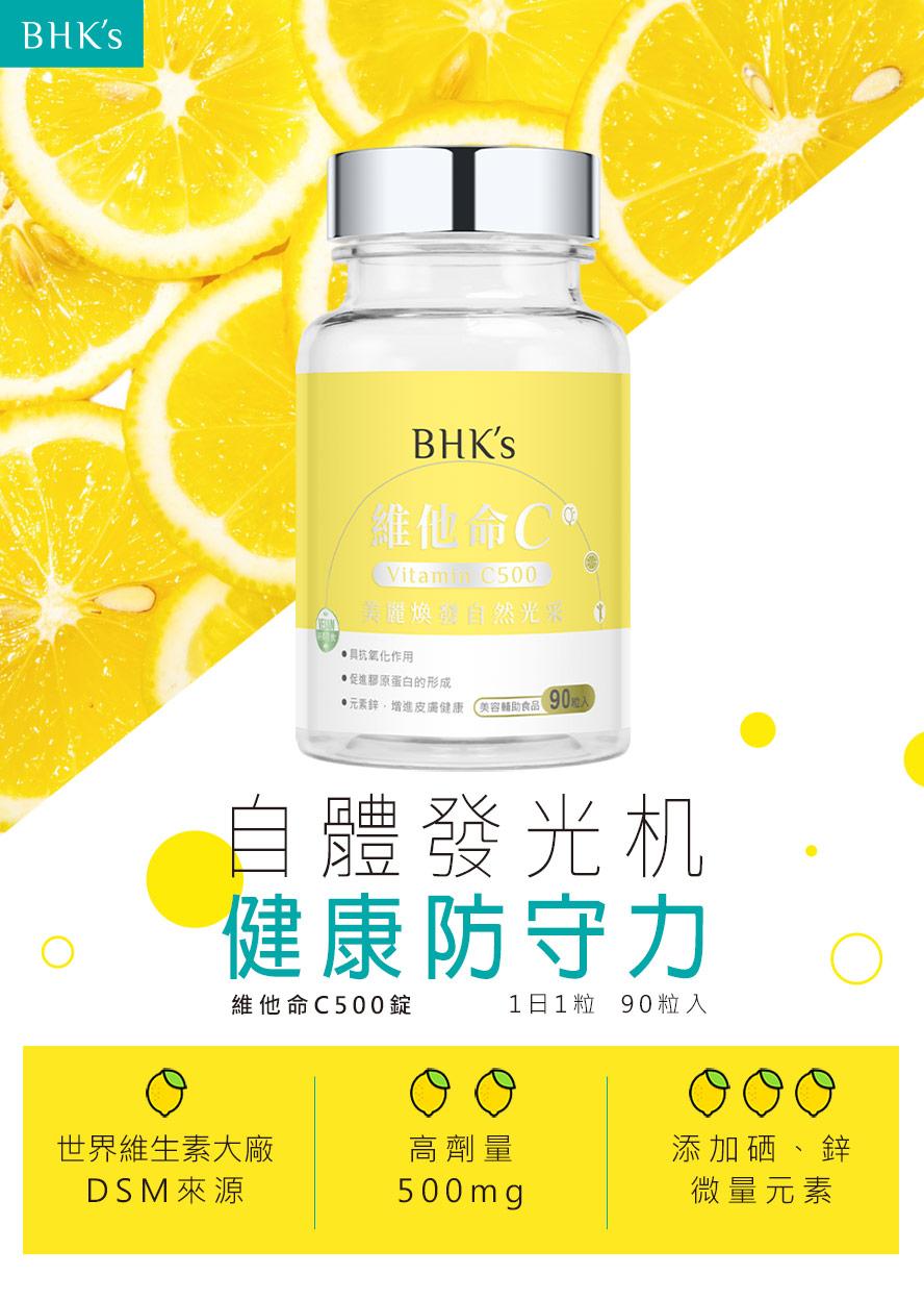 BHK's素食維他命C獨家採用雙層式錠劑,加速美白效果