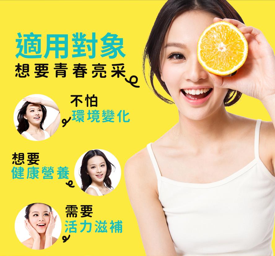 BHK's素食維他命C幫助抗氧化,有效傷口癒合,皮膚最好的防護罩