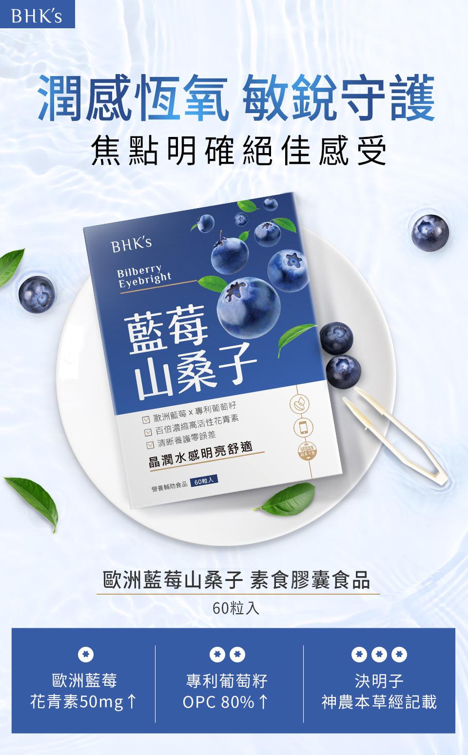 BHK's藍莓山桑子,為市售最高花青素與原花青素含量,針對長期配戴隱形眼鏡,以及有眼睛乾澀問題的人調配,提升眼睛含水量及含氧量,降低眼壓,維持視線水潤清晰最佳選擇。