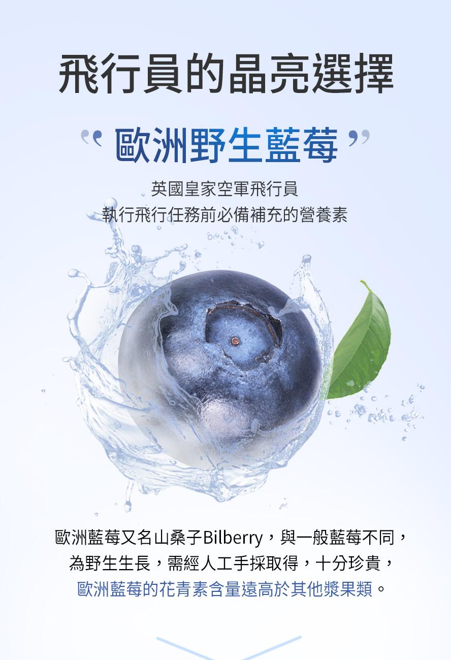 歐洲藍莓又稱山桑子Bilberry,歐洲藍莓中花青素的含量高於一般藍莓,山桑子果實中富含花青素,為一種抗氧化劑,能清除自由基,經醫學證實有助於維持眼睛舒適度。