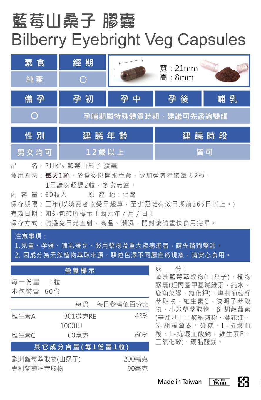 BHK's藍莓山桑子品質保證,台灣製造、嚴格品管,護眼更安心,推薦給想幫助雙眼濕潤、用眼過度想保護眼睛者、配戴眼鏡者食用。