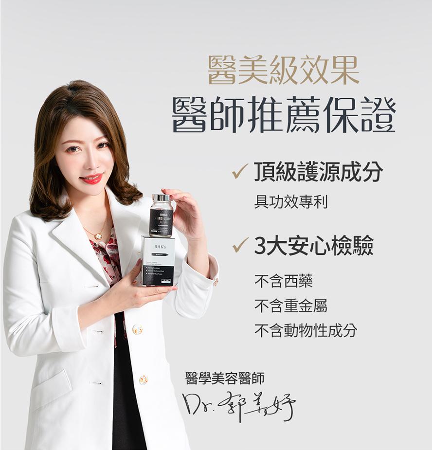 解決掉髮問題,醫美醫師郭美妤推薦BHK's婕絲膠囊,不含藥物成分,具專利生髮成分,有效育髮減少掉髮。