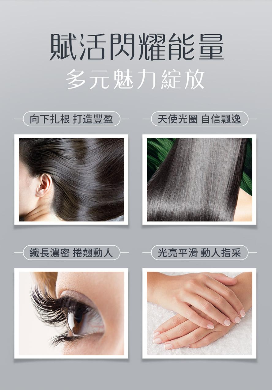 婕絲錠將營養直達髮根,同時達到生髮、潤髮與護髮的效果,增強髮質光澤,解決頂上煩惱;改善指甲易斷裂、無光澤感的問題;幫助睫毛增長、濃密捲翹。