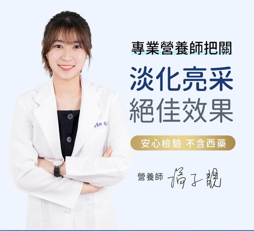 醫美醫師郭美妤改善黑眼圈的保養推薦,BHK's逆夜膠囊、評價好、淡化黑眼圈效果佳。