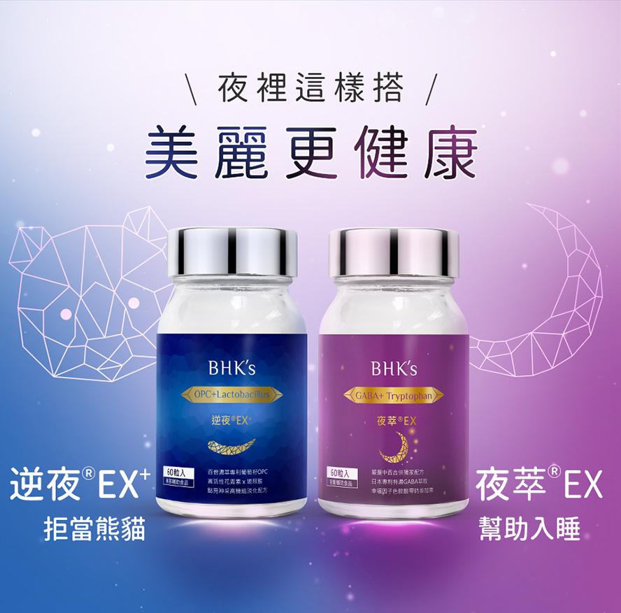 BHK's逆夜EX膠囊搭配BHK夜萃效果更加乘,消除黑眼圈,幫助入睡。