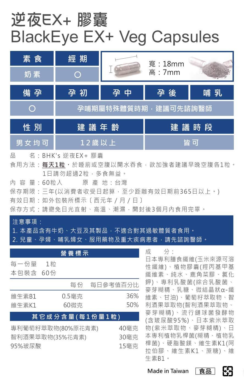 BHK's逆夜EX膠囊通過SGS安全檢驗,安全無慮,無副作用。