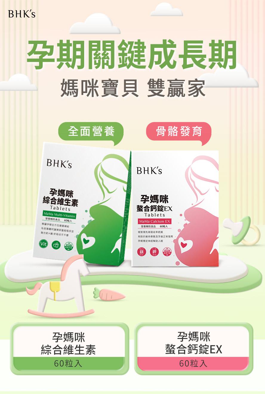 BHK's孕媽咪綜合維生素+孕媽咪螯合鈣錠,懷孕時期安心養胎的營養選擇。