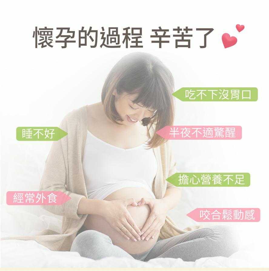 懷孕容易睡不好、吃不下、沒胃口、牙齒鬆動、抽筋,建議補充BHKs孕媽咪綜合維生素與螯合鈣。