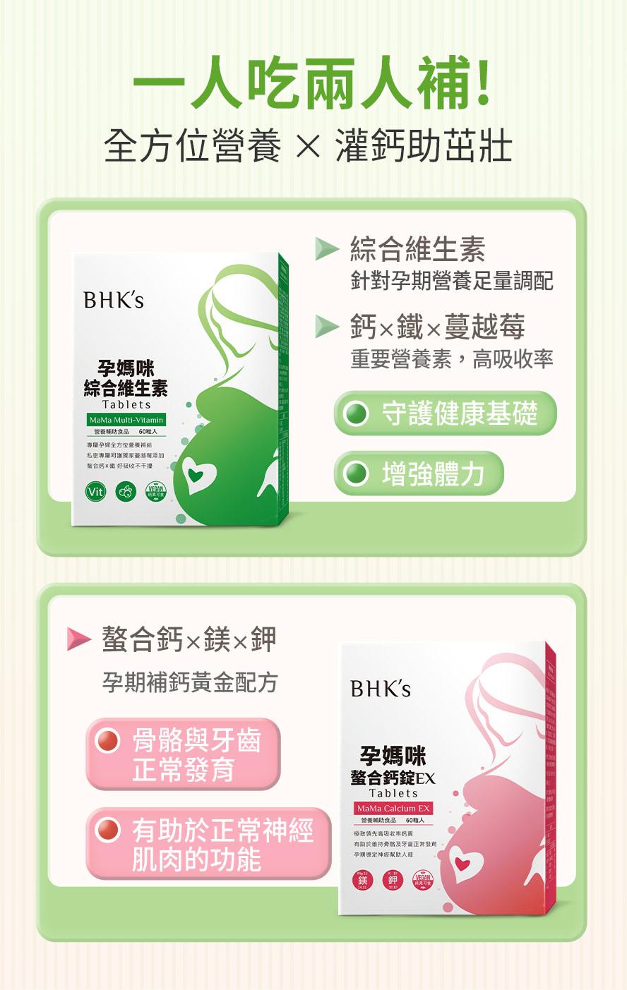 BHK孕婦螯合鈣、孕婦綜合維生素,幫助胎兒生長發育、健康成長、骨骼茁壯。