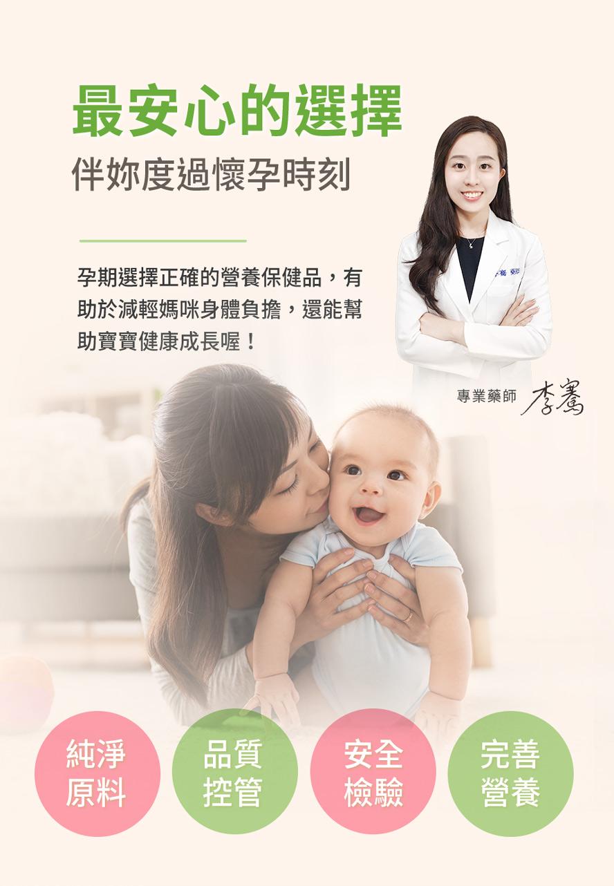 BHK's嚴選純淨原物料、專業藥師控管品質,是孕期補鈣、補充營養的最佳選擇。