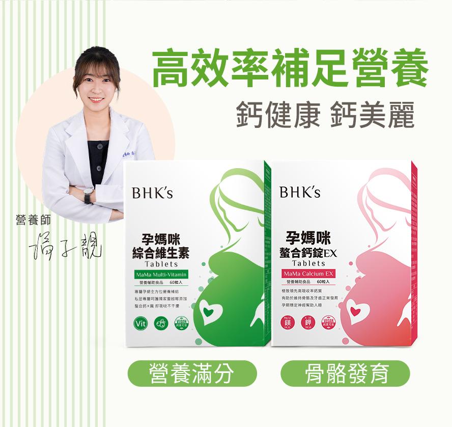 BHK's孕媽咪,專為孕婦與寶寶調配的保健食品,營養師蔡宜芳推薦。