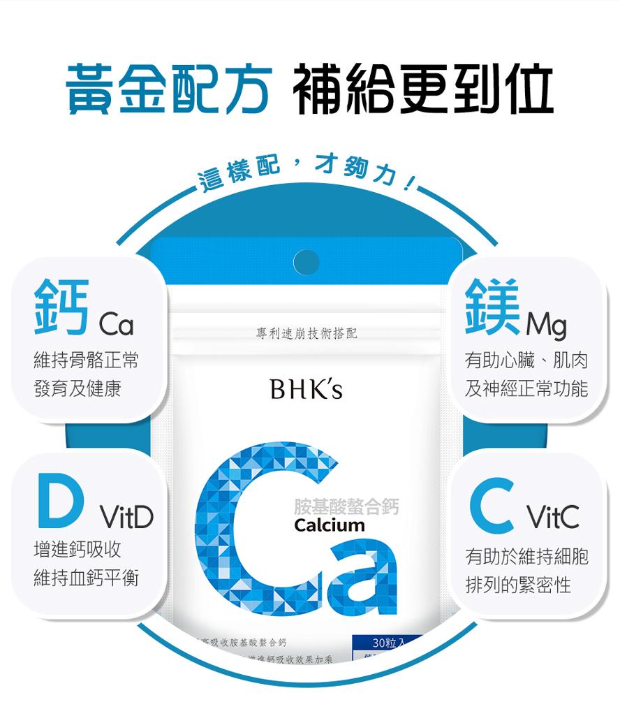 BHK胺基酸螯合鈣,添加維生素D、C與鎂,完美補鈣配方,促進鈣質吸收。
