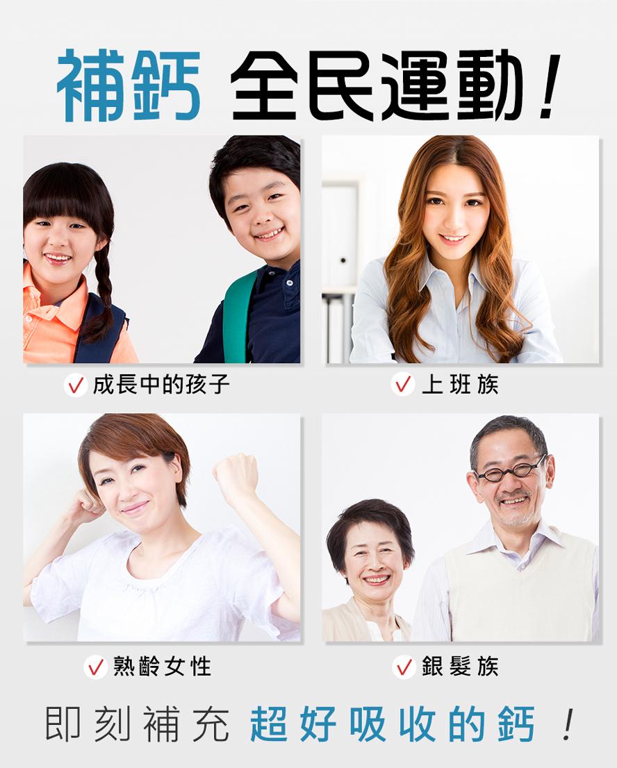 台灣9成以上國人都缺鈣,建議發育期的孩子、缺乏運動、久坐上班族、中老年人都可補充BHK鈣錠。
