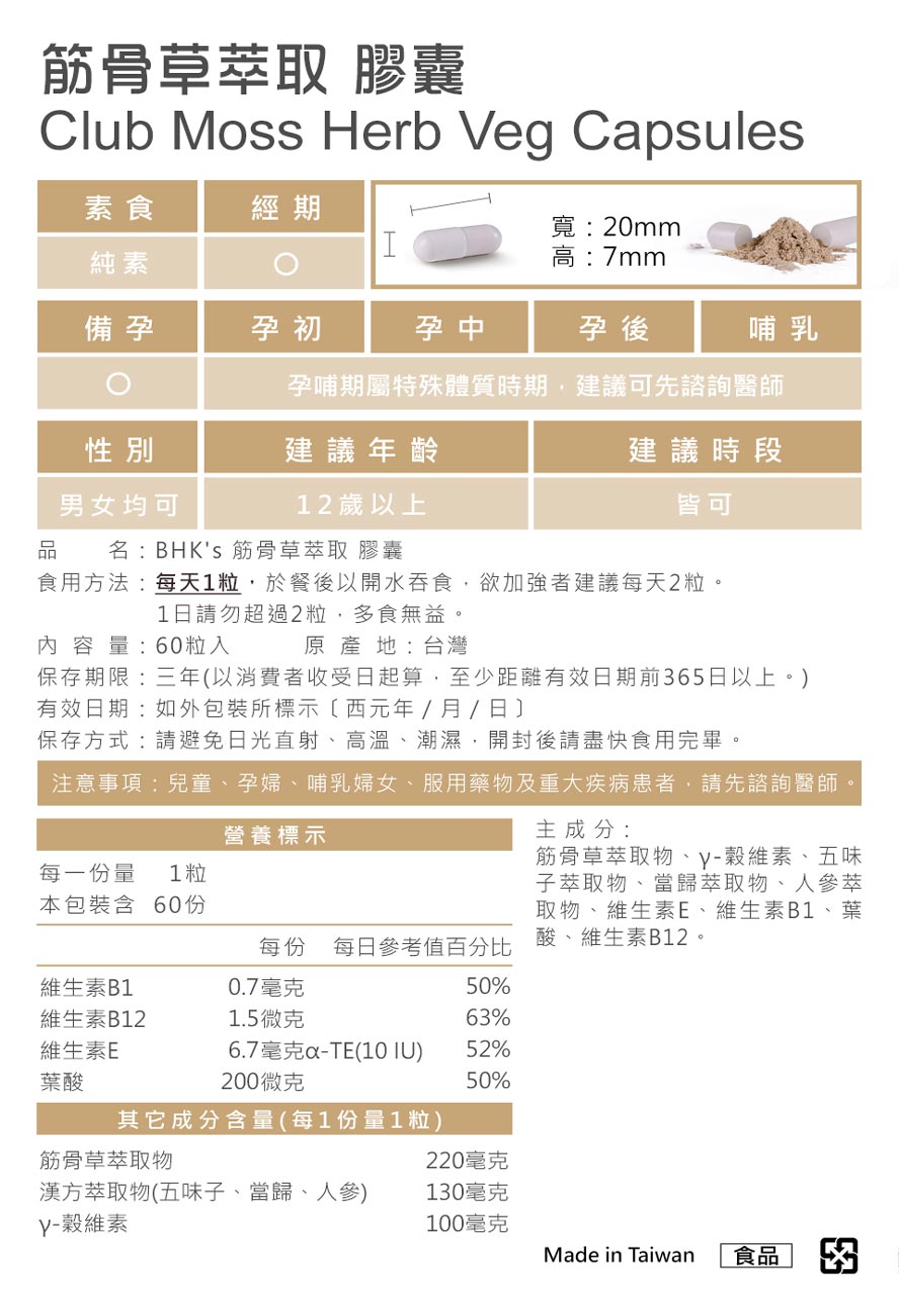 BHK筋骨草萃取,產品皆經安全檢驗合格,台灣生產製造,請安心食用。