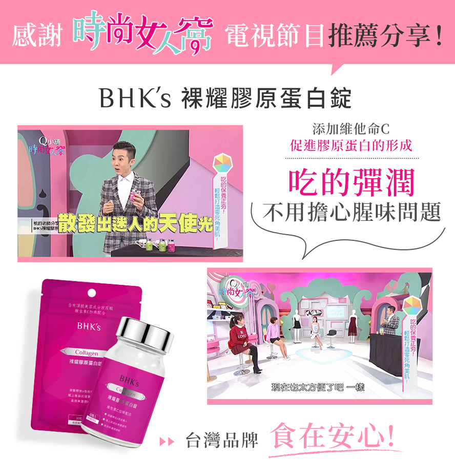 時尚女人窩強力推薦膠原蛋白錠,吃出彈潤肌,不用擔心腥味,台灣製造安心食用。