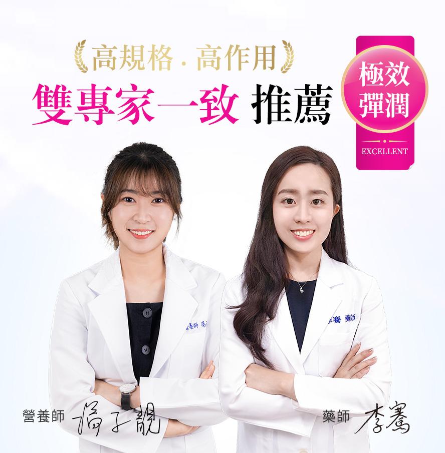 BHK's裸耀膠原蛋白錠獲醫美醫師與營養師,2大專家推薦,吃了最有感有效的膠原蛋白。