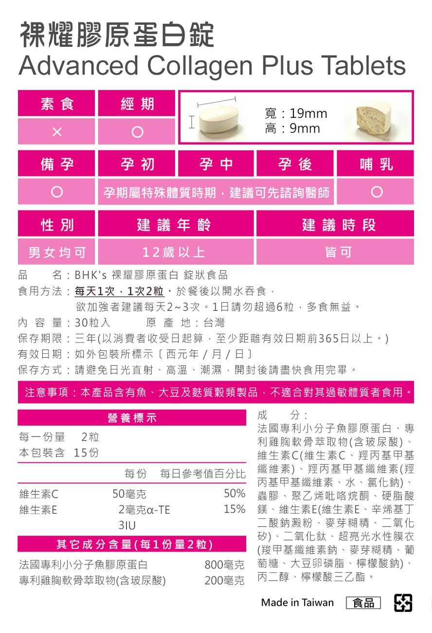 BHK膠原蛋白通過安全檢驗合格不含重金屬,請安心食用。