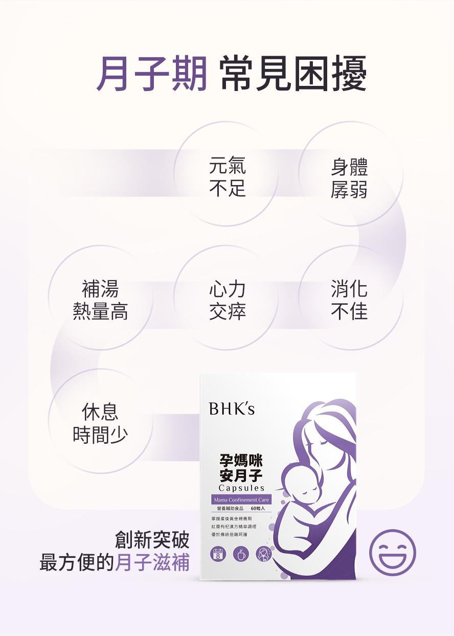 產後不論是選擇月子中心或是在家坐月子,都建議食用BHK孕媽咪安月子,低熱量的滋補營養。