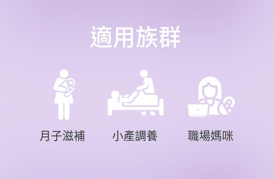 BHK's安月子推薦給產後、小產、流產與沒時間進補的女性食用。