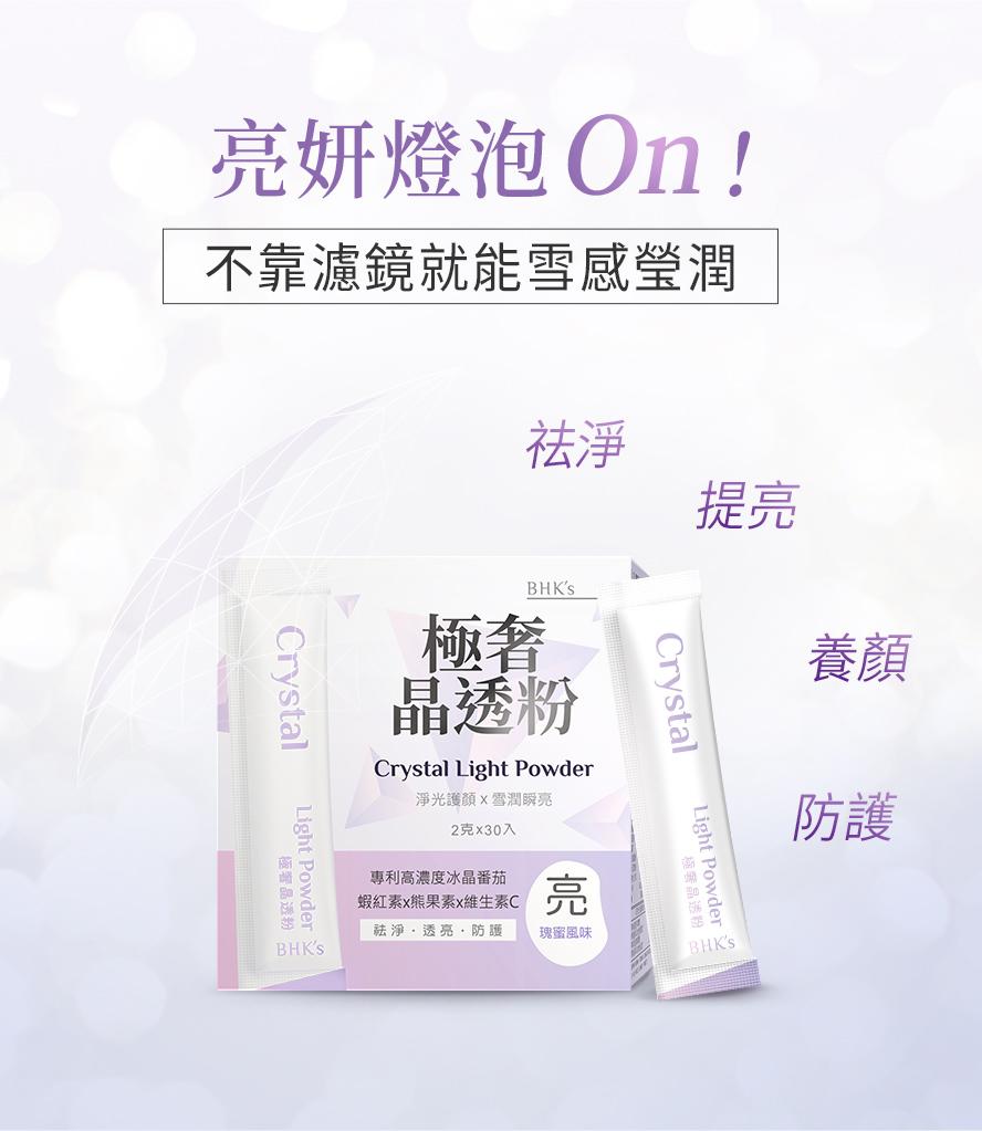 吃的美白防曬保養首選BHKs極奢晶透粉,不需靠美顏app修修臉,均勻提亮膚色。