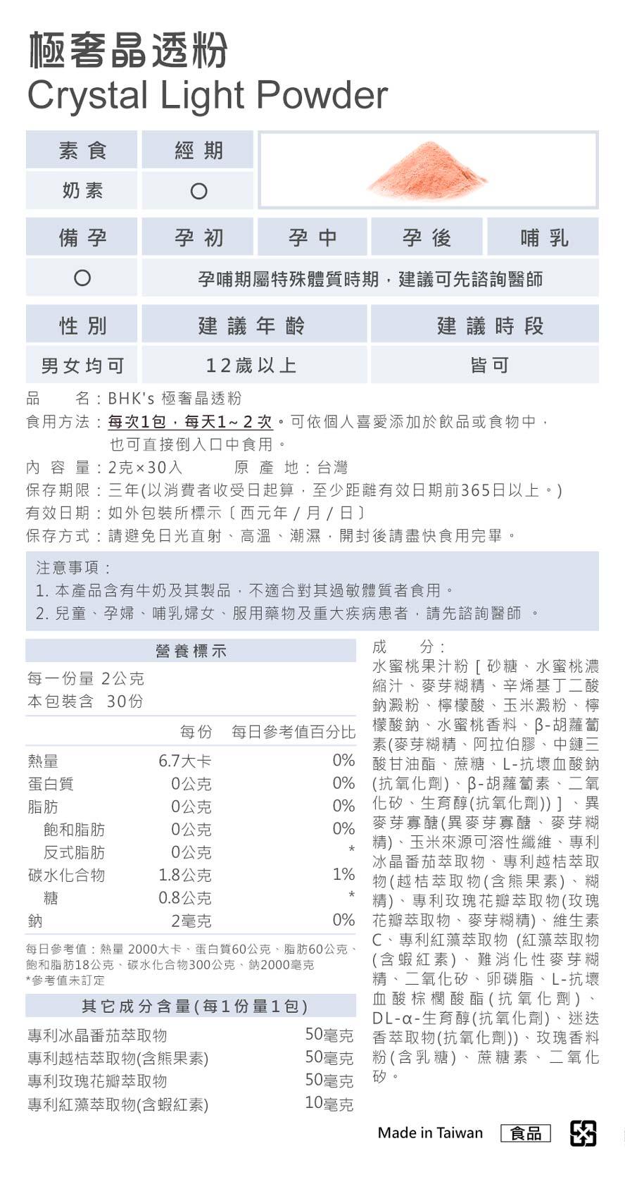 台灣品牌BHK's堅持高品質原物料,極奢晶透粉含牛奶製品,不適合對其過敏體質者食用。