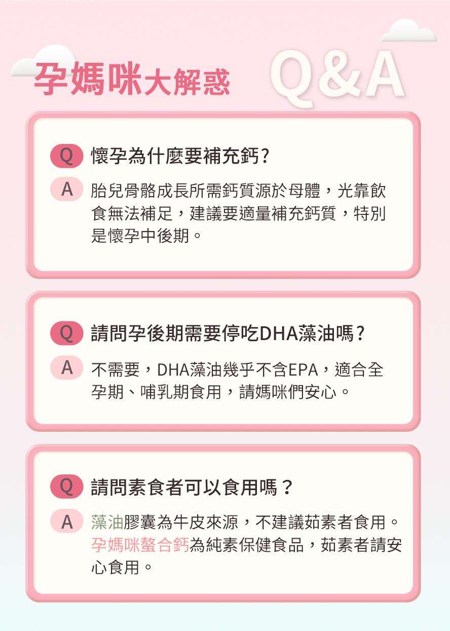 BHK's孕媽咪DHA藻油與鈣片的問與答,懷孕全期皆可食用,一人吃兩人補。