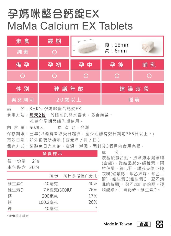 BHK螯合鈣錠EX,選用高吸收率的胺基酸螯合鈣,添加維生素D、鎂與鉀,改善抽筋問題。