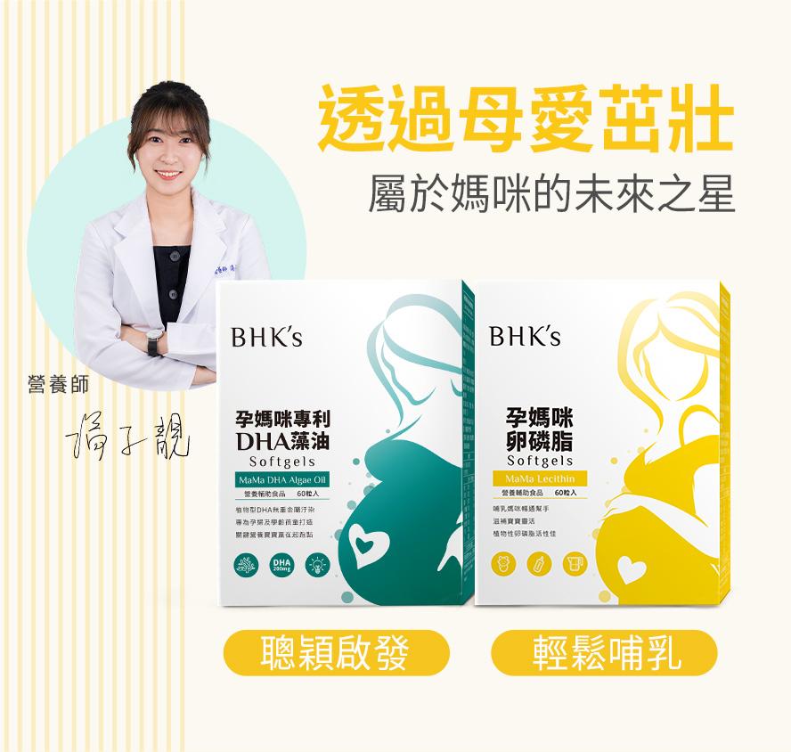 專業營養師推薦的孕期保健,BHK藻油DHA與卵磷脂,成分安全、效果又好。