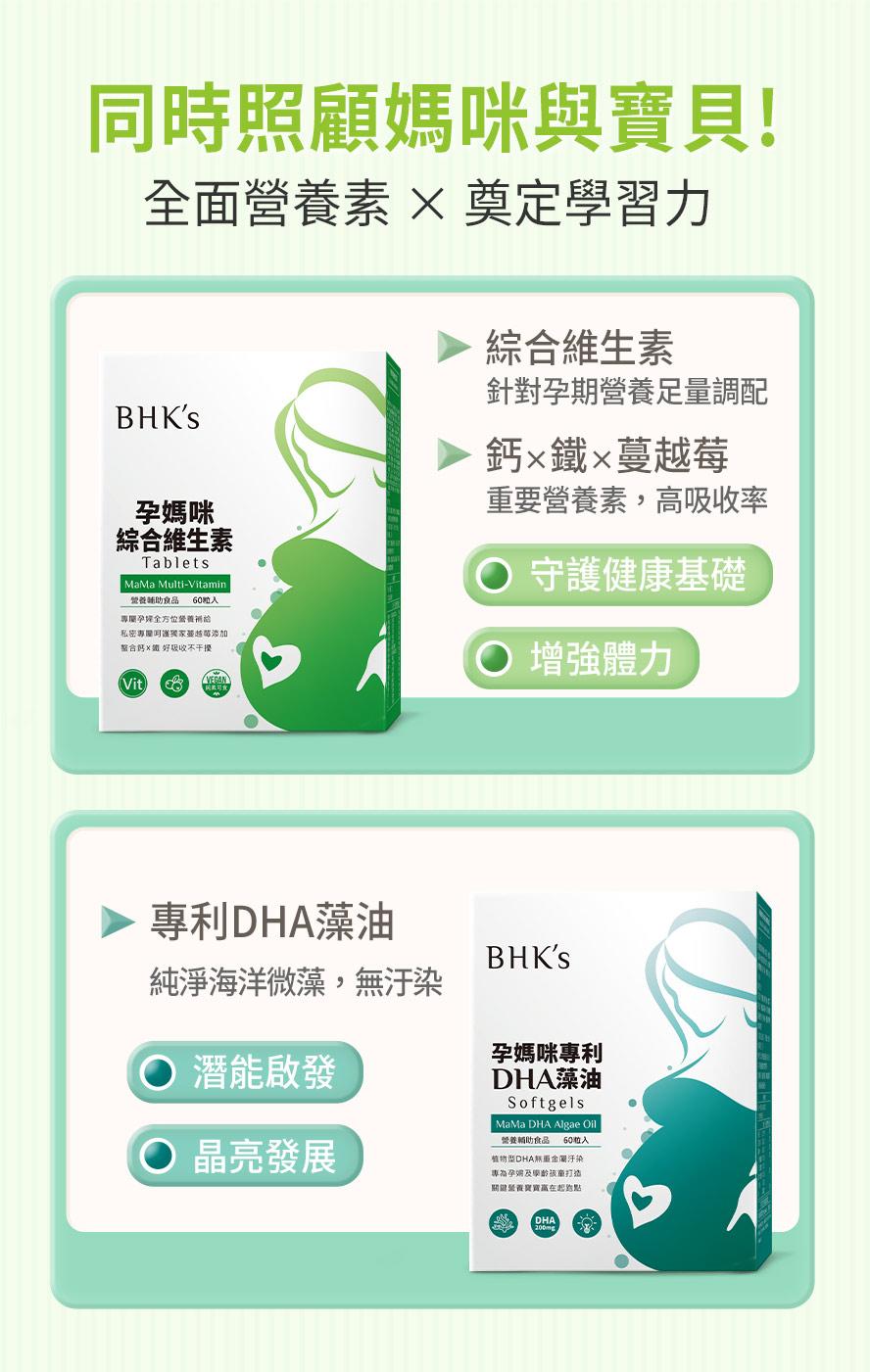 BHK孕婦綜合維他命+專利DHA藻油,用心照顧孕婦與寶寶的健康狀況。
