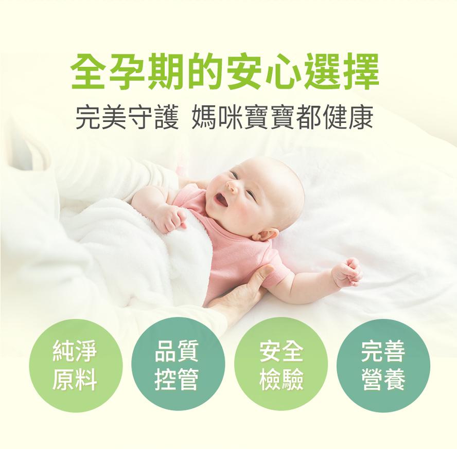 懷孕時期的最安心的營養保健品,眾多明星藝人、網紅、素人媽咪推薦食用。