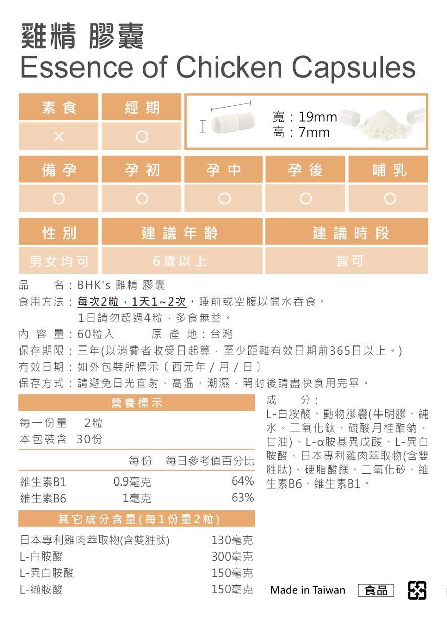 雞精膠囊成分符合國家認證,安全無疑慮,持續使用有助於滋補強身。