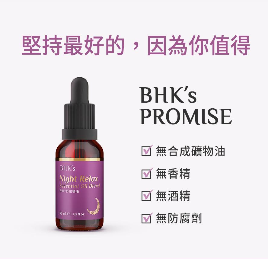 BHK's夜萃舒眠精油無合成礦物油與防腐劑,不含酒精與香精,適合芳香調理、滋養肌膚、肌肉按摩、放鬆身心、生理期來時可按摩舒緩,有效消除一整天的疲憊感。