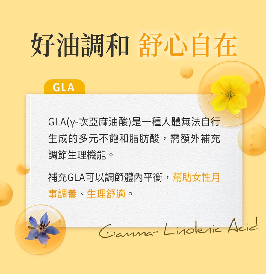 GLA次亞麻油酸是一種多元不飽和脂肪酸,可調節女性荷爾蒙,緩解經前症候群。