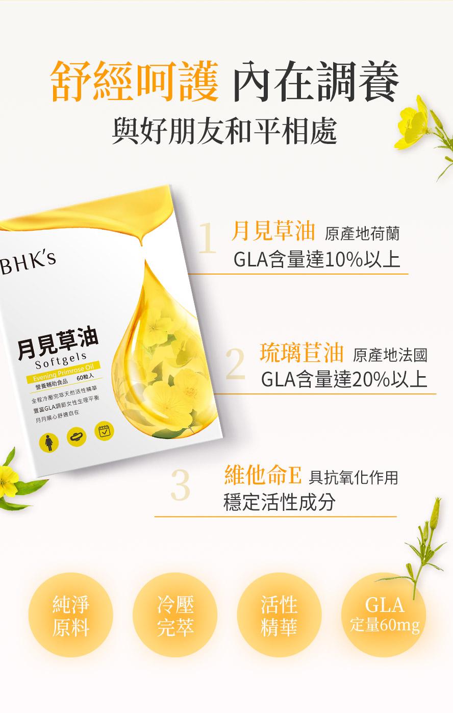 BHK月見草油,嚴選歐洲月見草與琉璃苣,經冷壓萃取保留活性GLA,可改善女性經痛/生理不適問題。