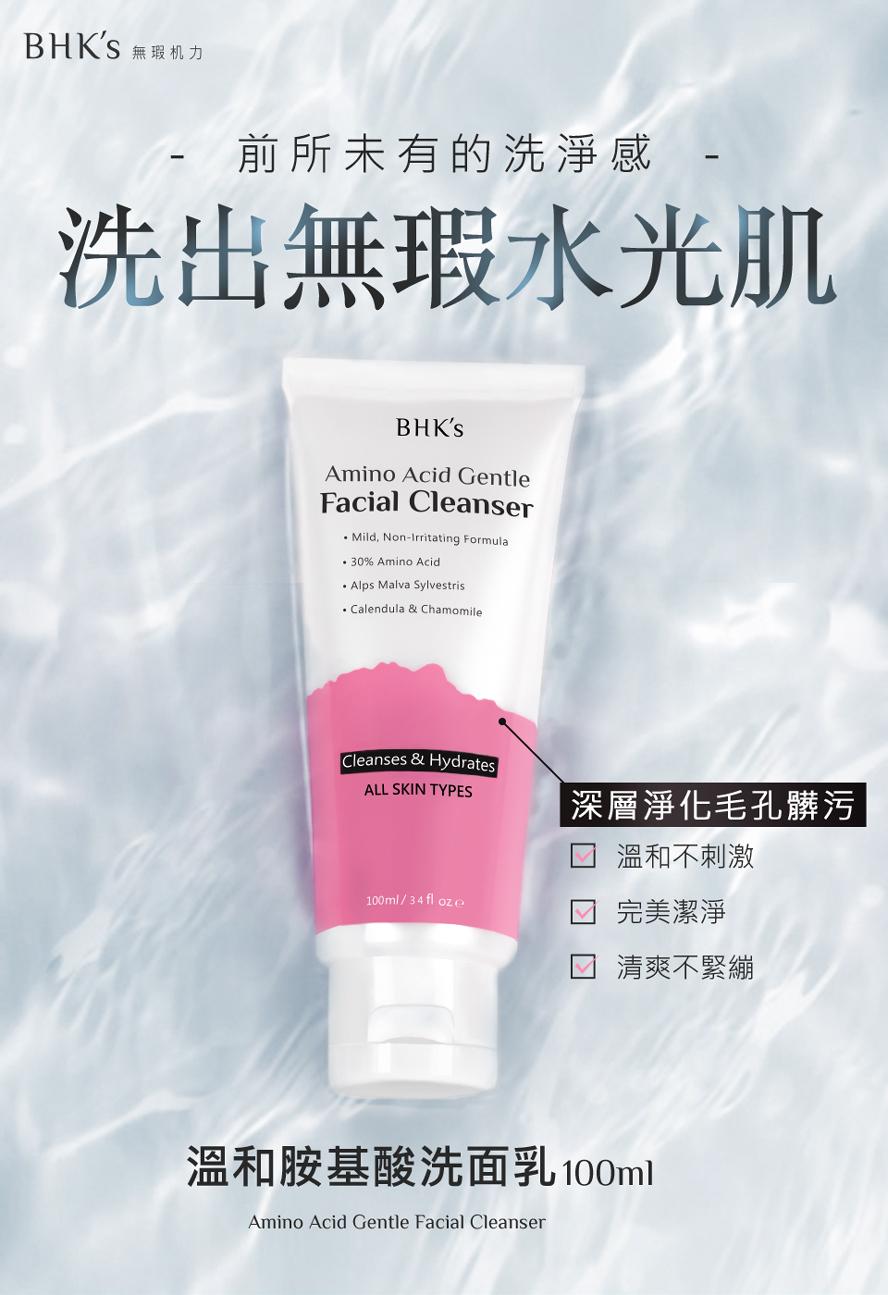 BHK's胺基酸洗面乳適合日常清潔,深層淨化毛孔髒汙,溫和不刺激、洗後不緊繃。