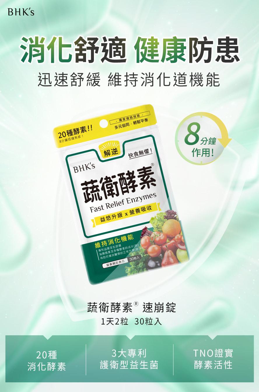 BHK's蔬胃酵素,舒緩胃悶痛、胃部不適症狀,速崩錠技術8分鐘迅速釋放,緩解不適。