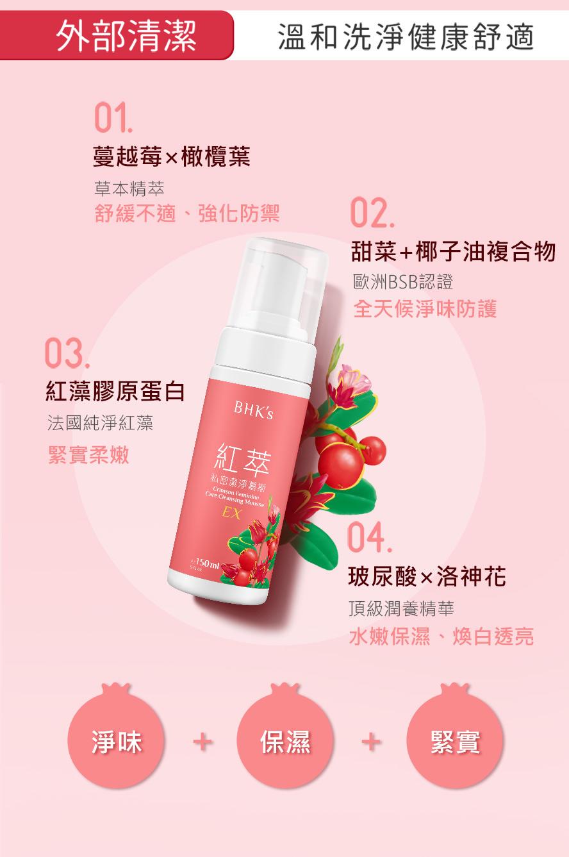 BHKs紅萃私密潔淨慕斯EX,溫和草本配方,同時幫私密肌達到潔淨保護、去味止癢、緊實保濕的作用。