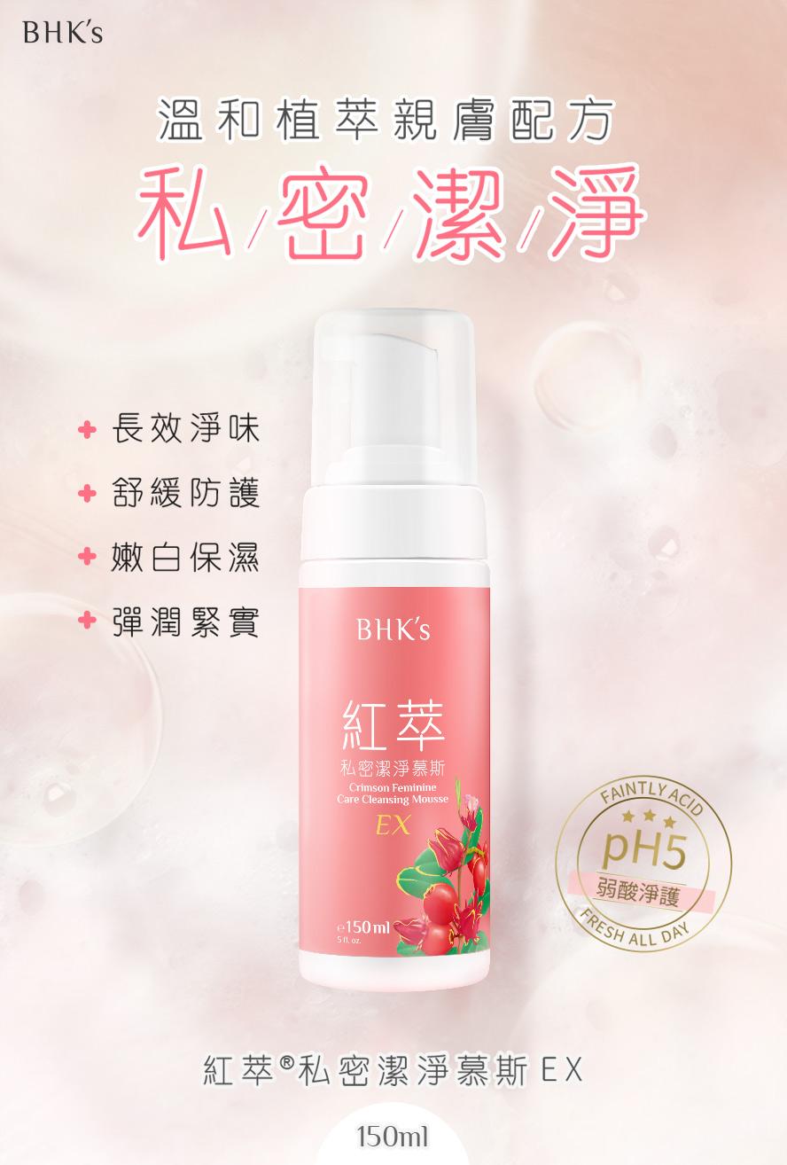 BHK's紅萃私密潔淨慕斯EX,適合每日私密處的清潔保養,符合外陰部弱酸pH5,溫和洗淨安心防護。