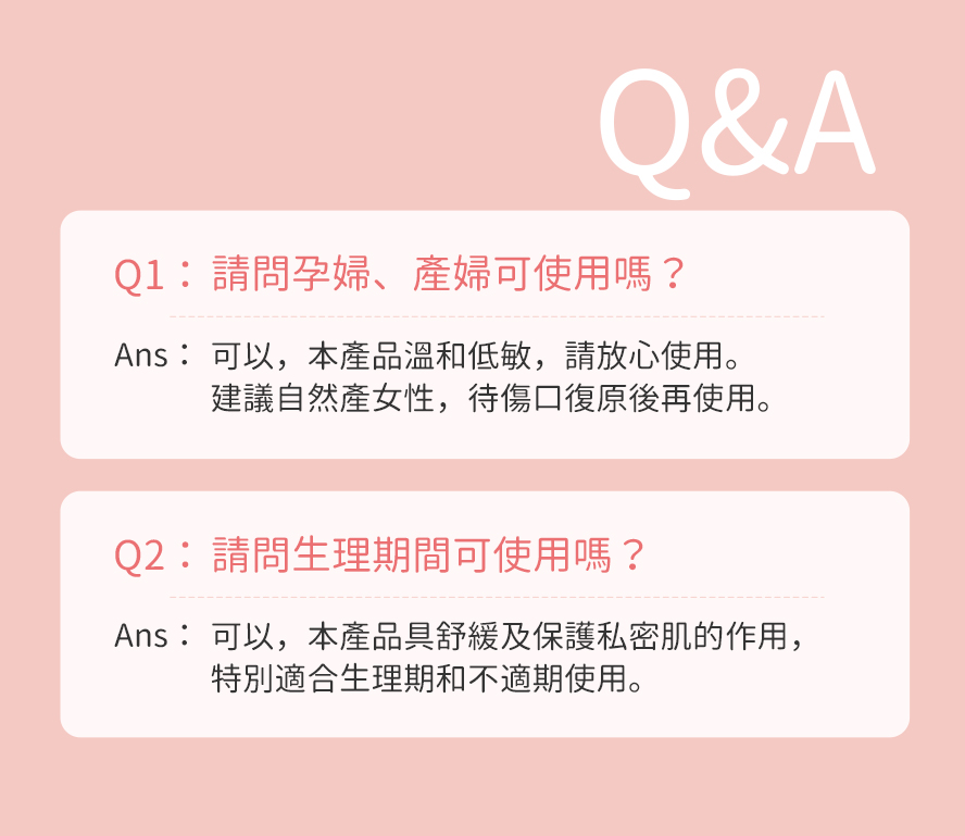 BHKs私密保養噴霧適合各年齡層女性及孕婦使用,台灣製造品質保證。