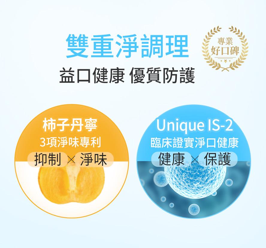想維持口腔健康、保持口氣清新芬芳,推薦食用BHK's益菌淨口錠,有助於抑制口中壞菌滋生、去除口腔異味。