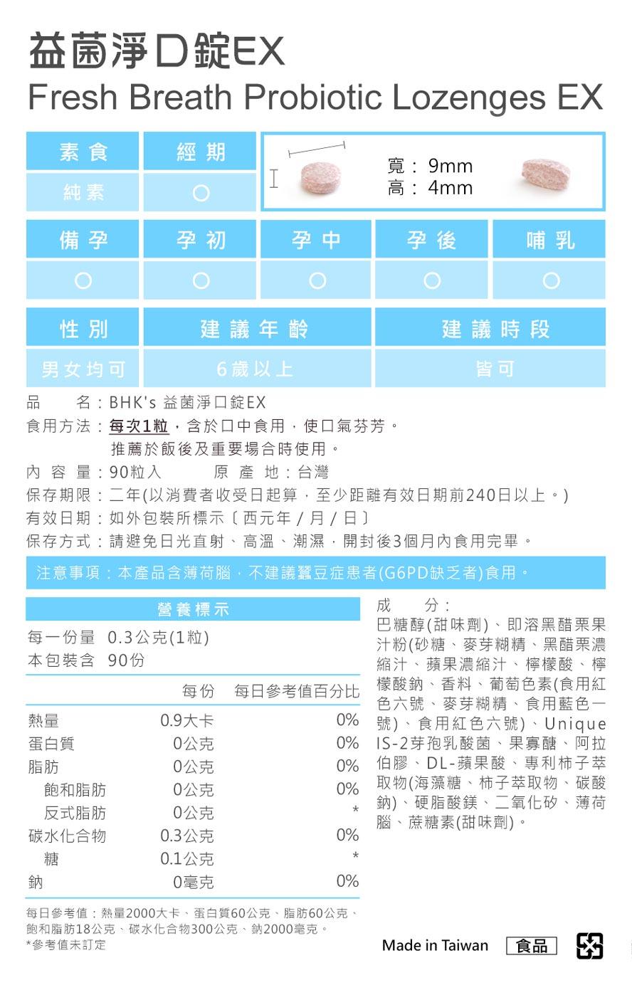 BHK's益菌淨口錠為純素保健食品,產品皆經安全檢驗合格,請安心食用。