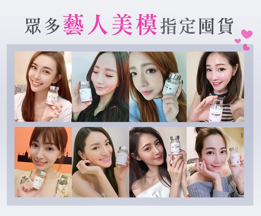 眾多藝人網紅推薦,GSH穀胱甘太錠,養顏美容,幫助美白,有效入睡。