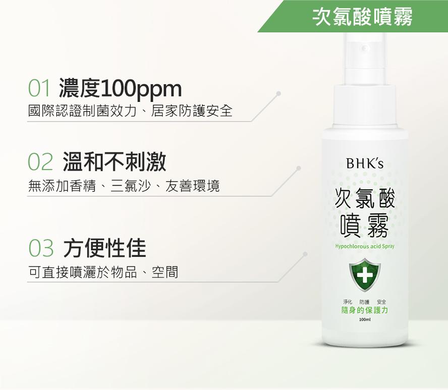 BHK's次氯酸噴霧濃度100ppm,不傷肌膚,溫和無刺激性,孕婦和小孩都可以安心使用。