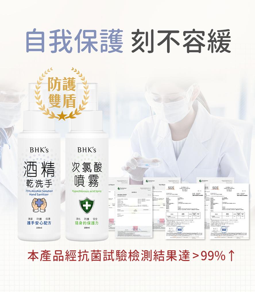 BHK酒精乾洗手以及BHK次氯酸噴霧經SGS檢測合格,抗菌效果達99%以上,有效對抗肺炎鏈球菌。