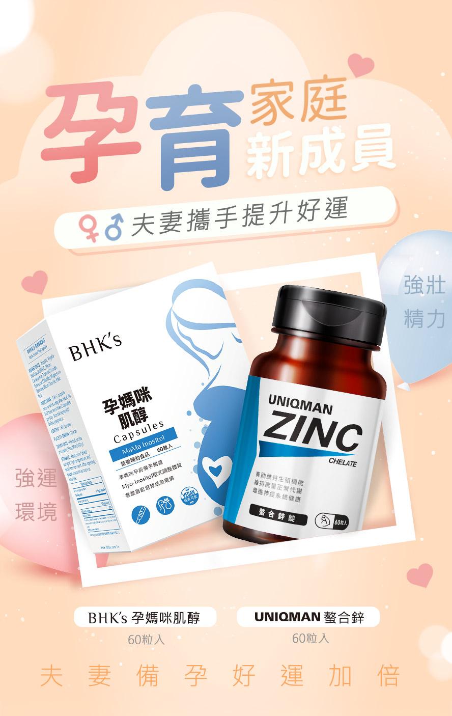 最完整的男女備孕營養素推薦!孕前準備推薦BHK's肌醇+螯合鋅,期待新生命到來。