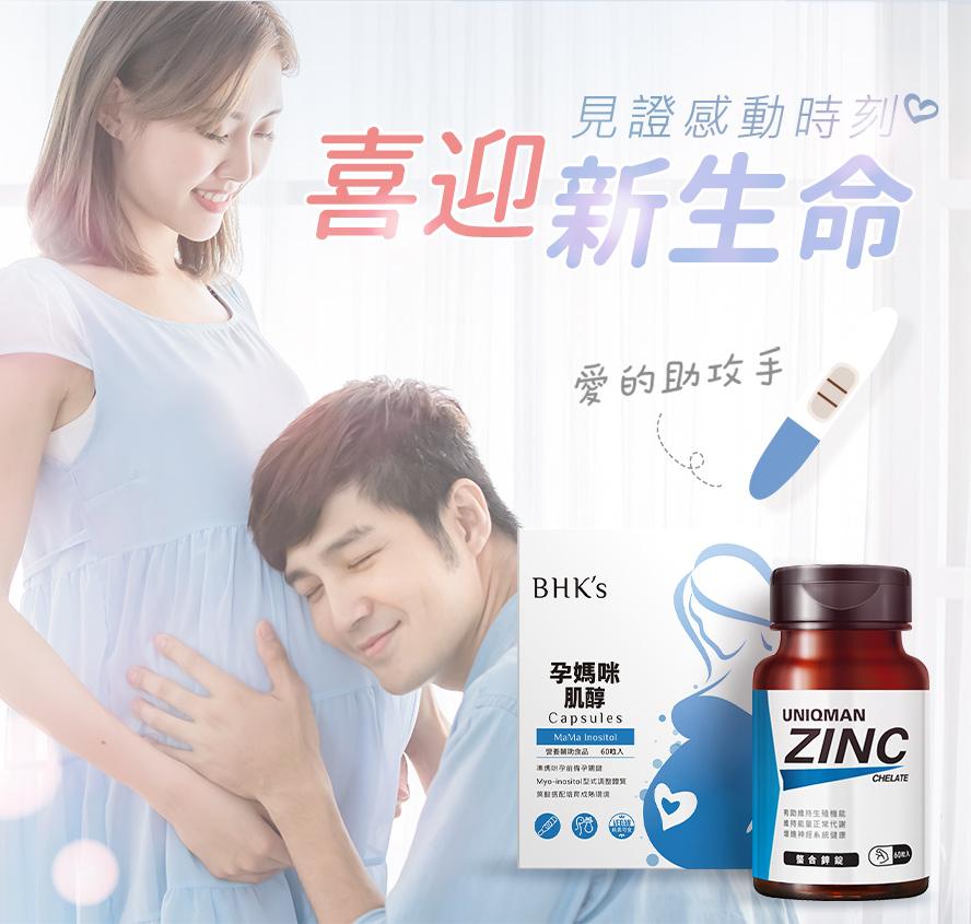 孕期前置作業,想懷孕女性必備的營養素,BHK肌醇;想懷孕男性必備營養素,Uniqman螯合鋅。
