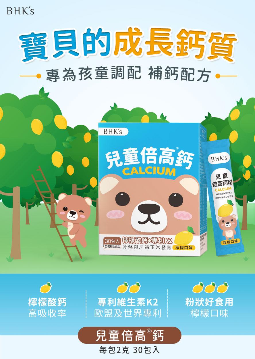 BHK's兒童倍高鈣粉,專為成長期孩童調配的補鈣配方。