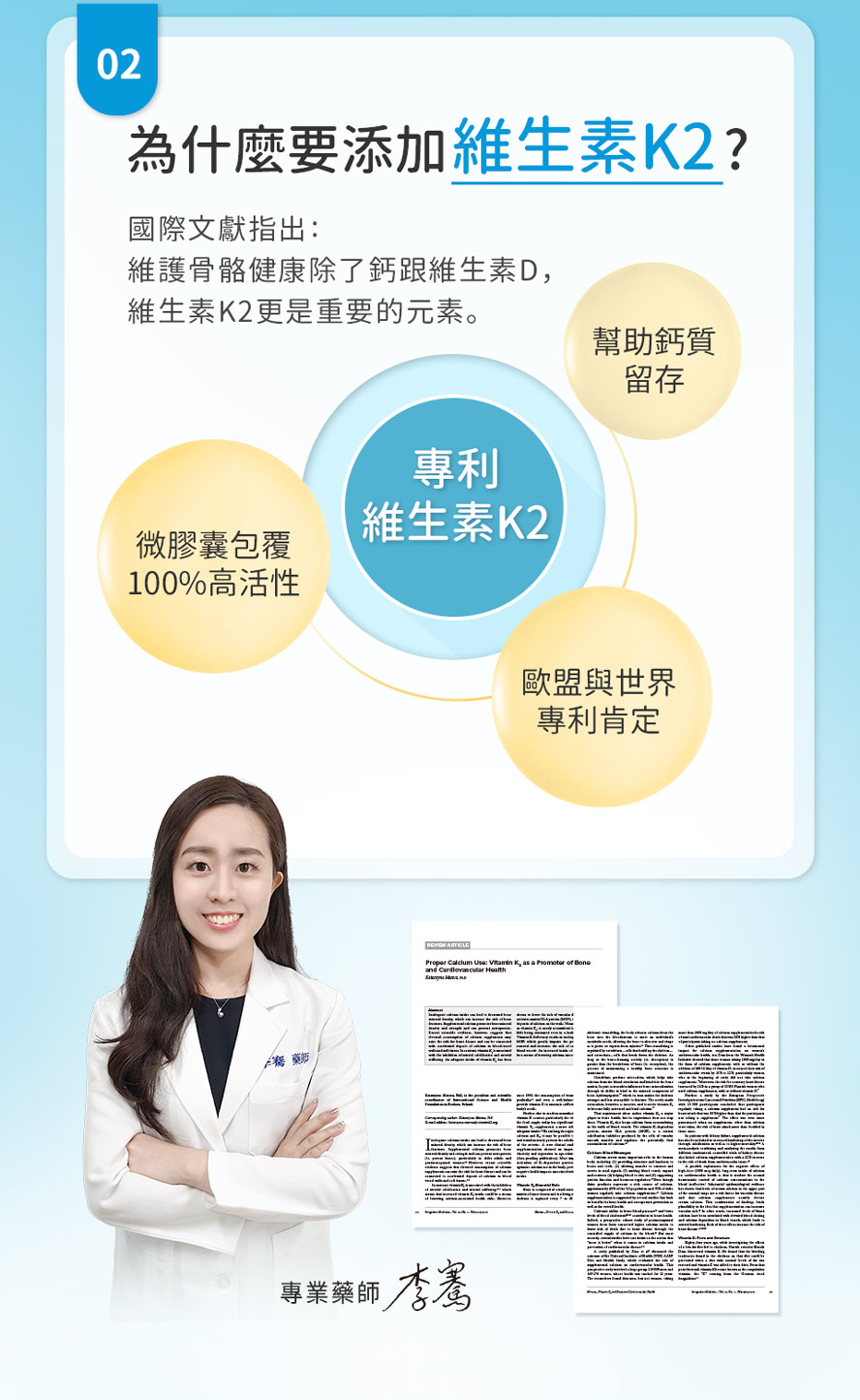 根據國際文獻指出,保護骨骼的補鈣配方建議添加維生素K2與D,可達到鎖鈣效果。